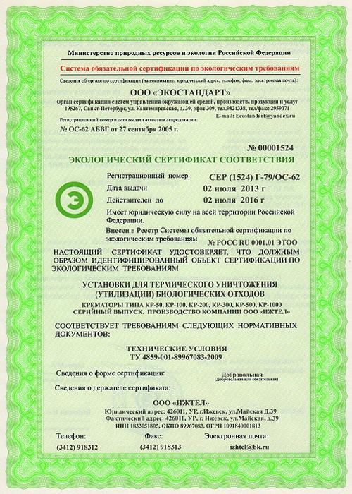eko_sertifikat1