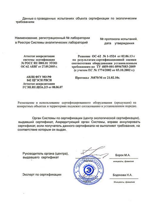 eko_sertifikat2